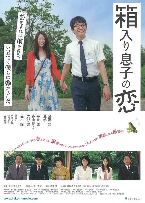 HAKOIRI1.jpg