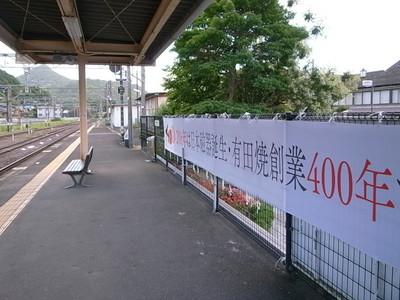 400周年記念