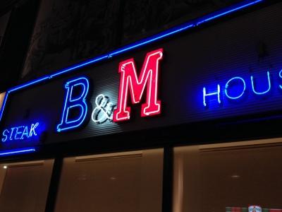 ネオン輝くB&M