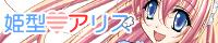 姫型♥アリスバナー