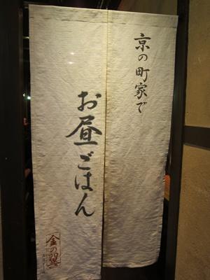 2014_0817京都・滋賀・レア旅行0060