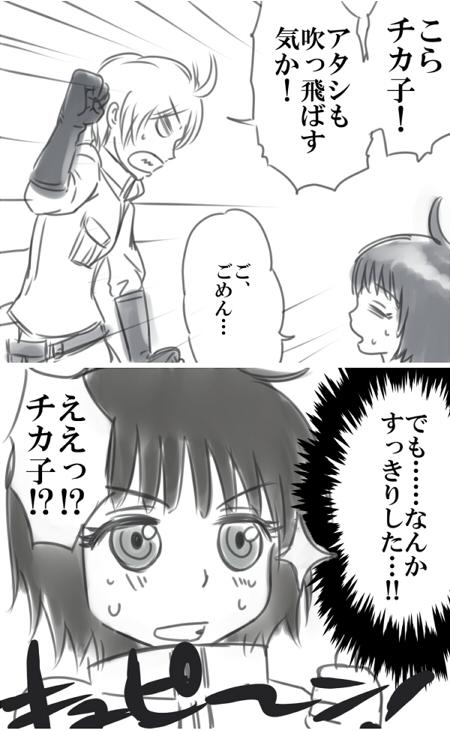 ワールドトリガー・マンガ2