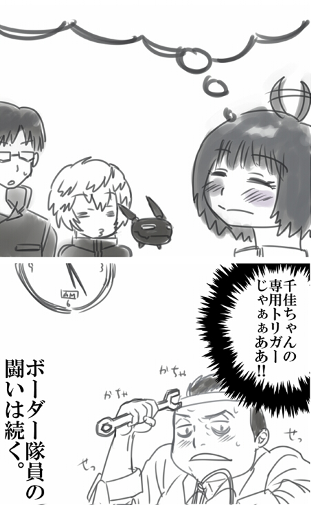 ワールドトリガー・マンガ4