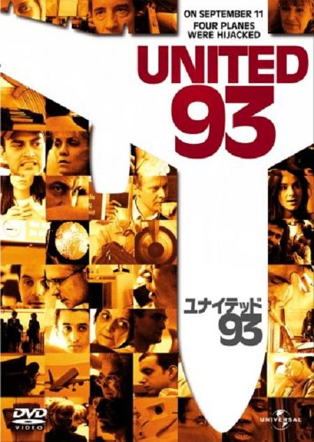 映画「ユナイテッド93」