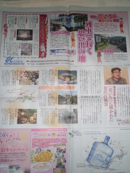 新聞号外記事_2