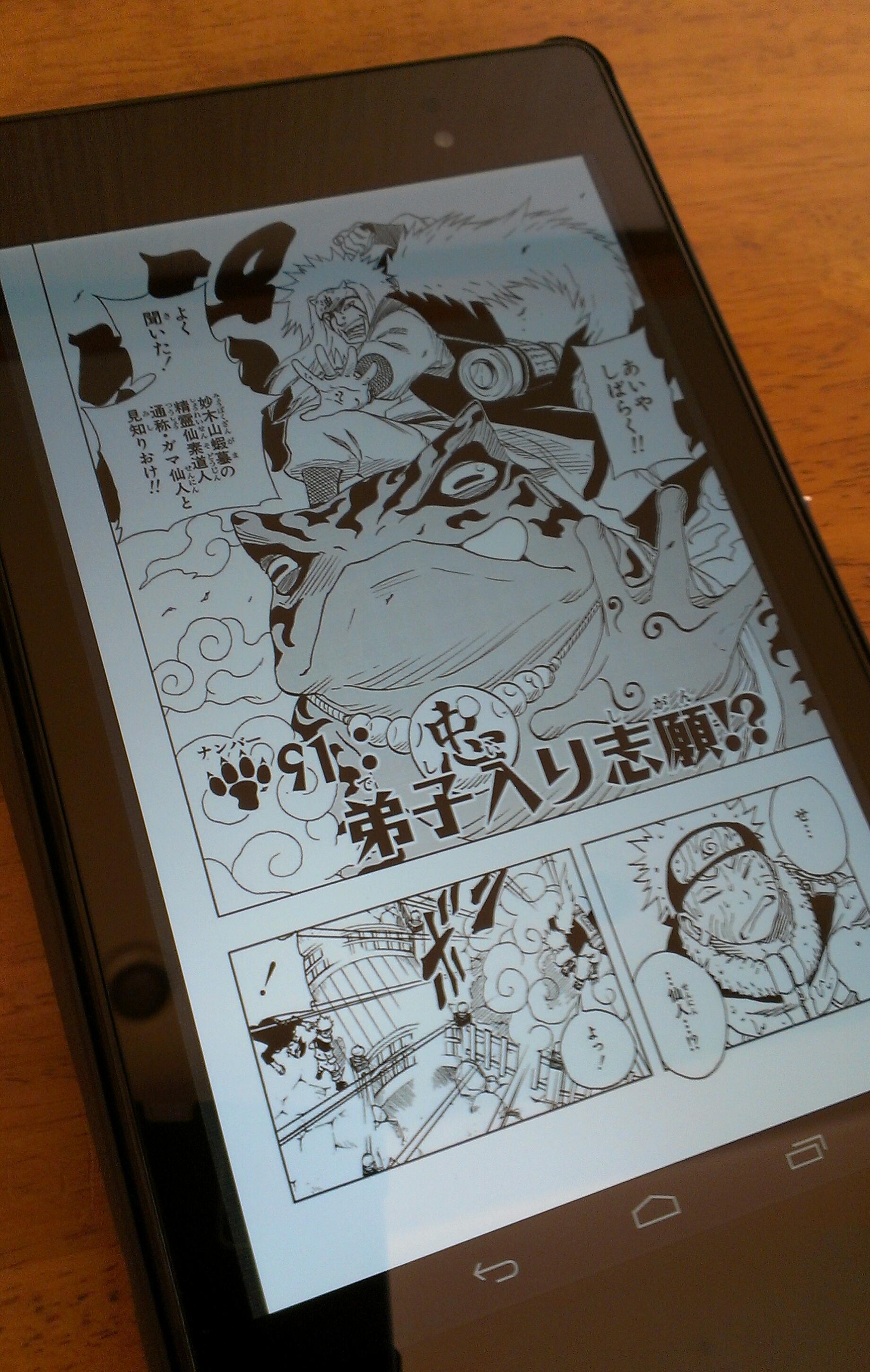 Nexus7で電子書籍