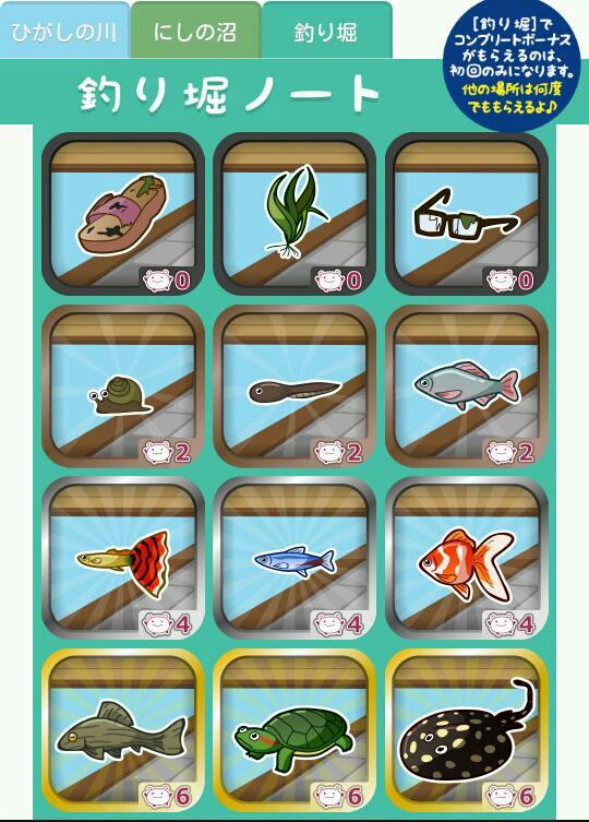 釣り堀ノート