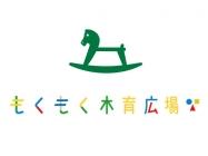 20140704告知 もくもく~木育広場~キッズデザイン賞受賞