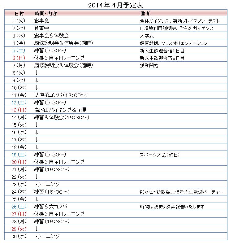 201404月予定表