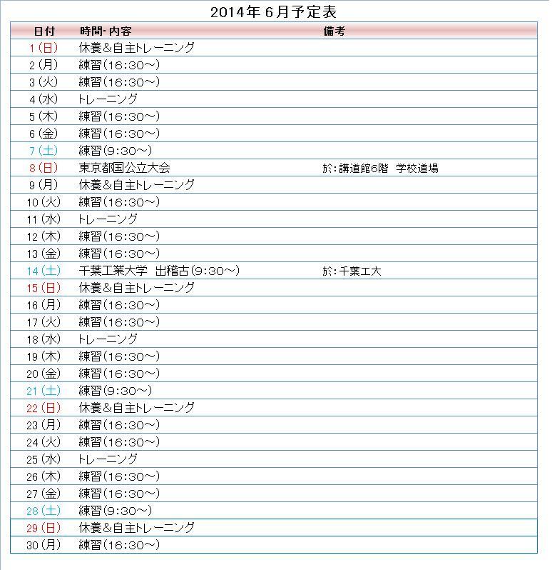 2014年6月予定表
