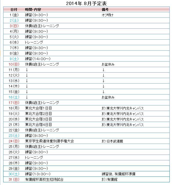 201408予定表