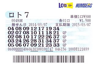 ロト7 0048回