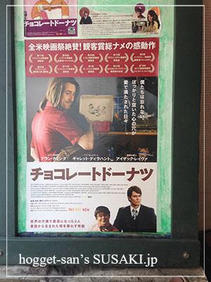 20140727あたご劇場6