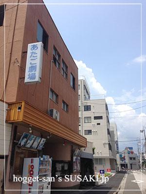 20140727あたご劇場8
