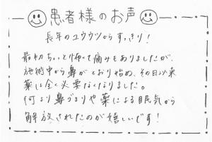 花粉症が効果的な鍼治療で治った大阪の整骨院