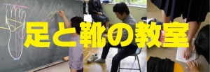 足と靴の教室バナー