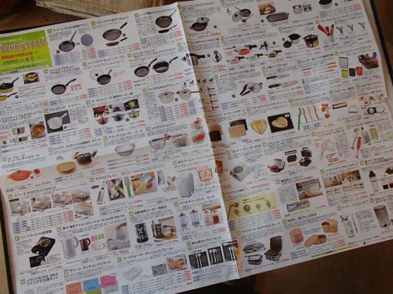 お取り寄せキッチンカタログ (1)
