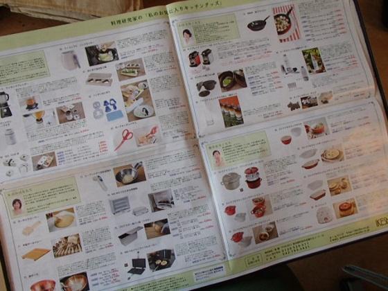 お取り寄せキッチンカタログ (2)