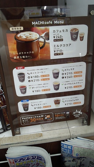 ローソンまちカフェ (2)
