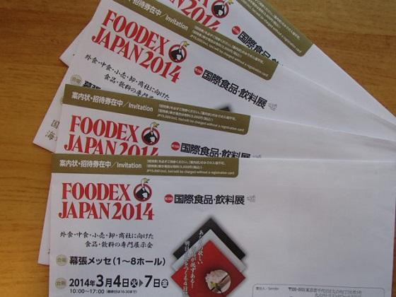 フーデックス2014