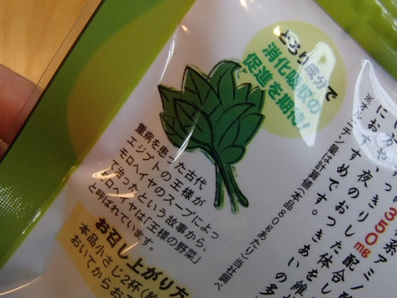 モロヘイヤスープ (2)