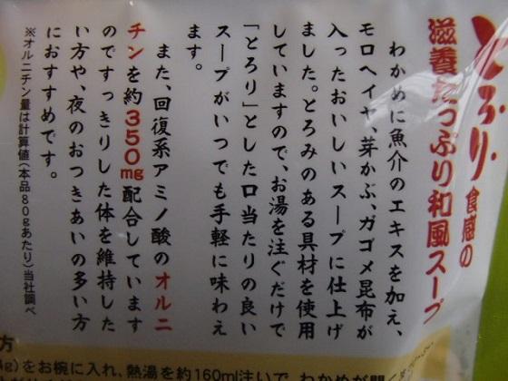 モロヘイヤスープ (3)