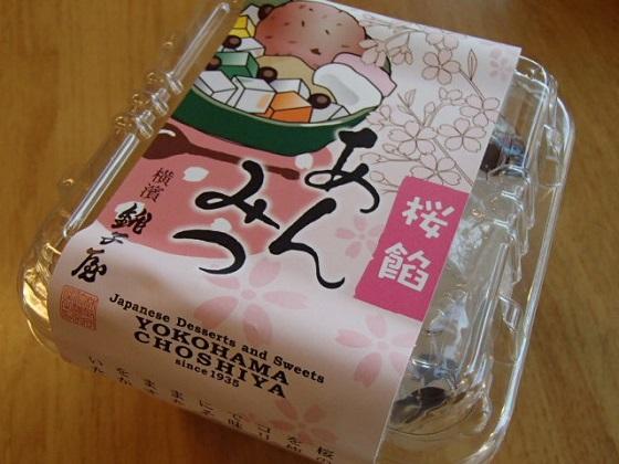 銚子屋桜あんみつ
