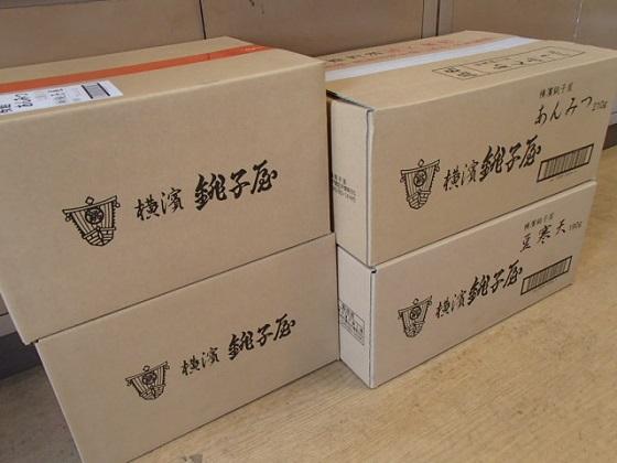銚子屋入荷 (1)