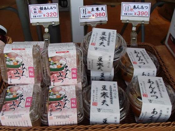 銚子屋価格 (1)