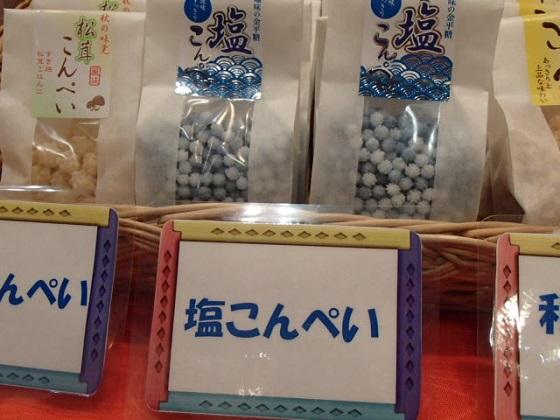 金平糖 (9)