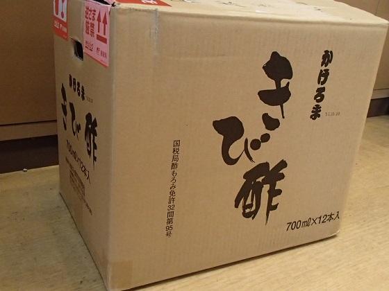 きび酢 (4)