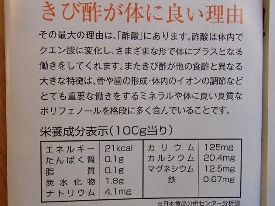 きび酢1 (1)