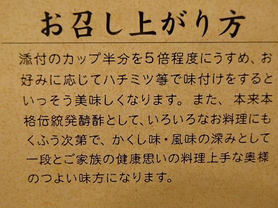 きび酢 (2)
