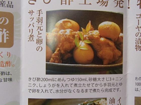 きび酢 (5)