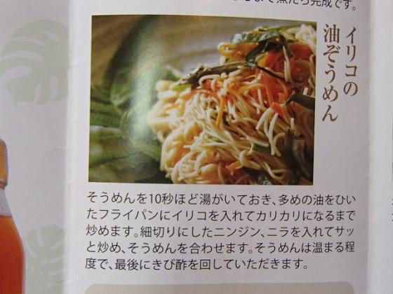 きび酢 (7)