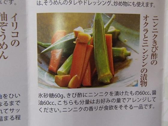 きび酢 (9)