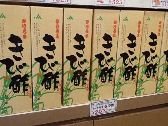 きび酢 (10)