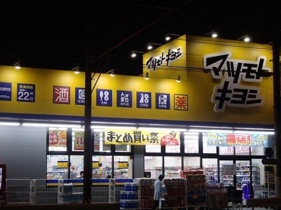 マツキヨ (1)