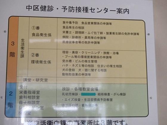 営業許可書更新 (3)