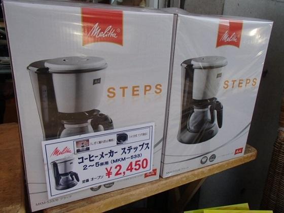 メリタコーヒーメーカー (6)