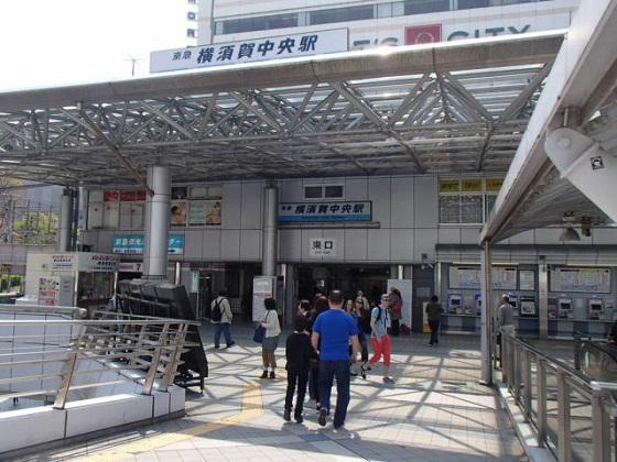 横須賀へ買い物 (1)