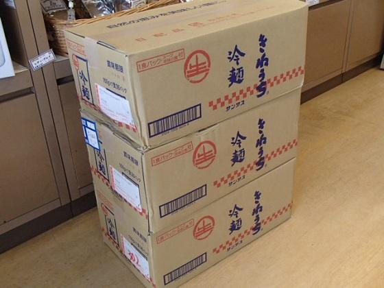 冷麺入荷1 (1)