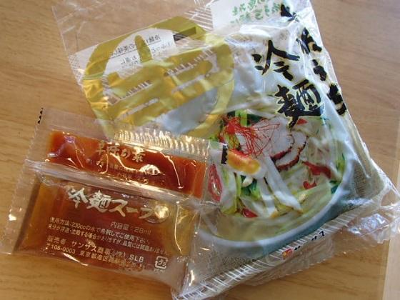 冷麺入荷1 (3)