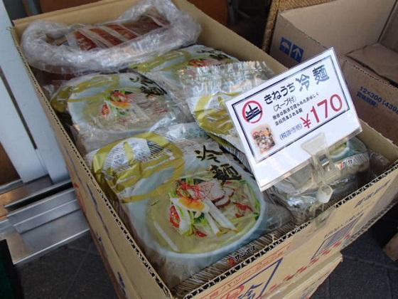 冷麺入荷1 (5)