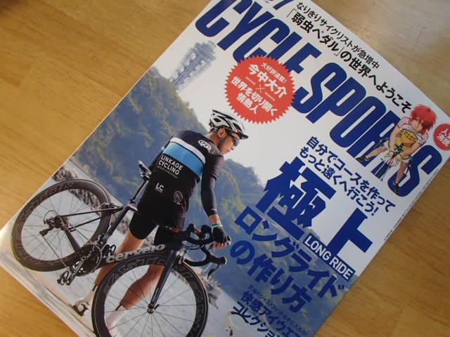 サイクルスポーツ (1)