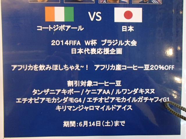 コートジボアール戦 (2)