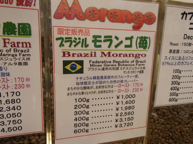 ブラジルモランゴ (4)