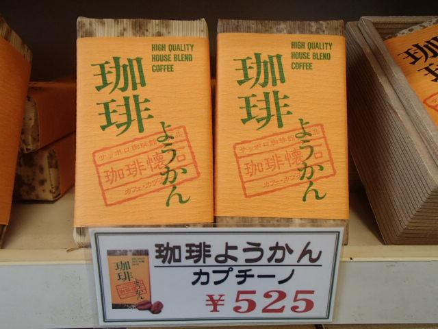 珈琲ようかん (3)