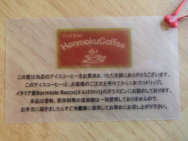 手土産アイスコーヒー (2)