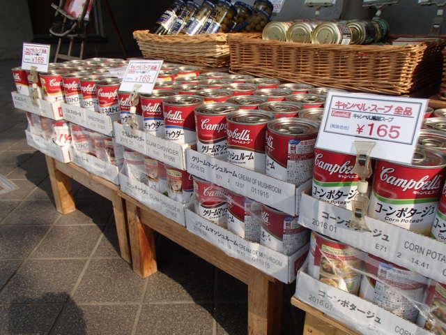 キャンベルスープ値上げ (2)